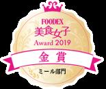 美食女子Award2019ミール部門金賞