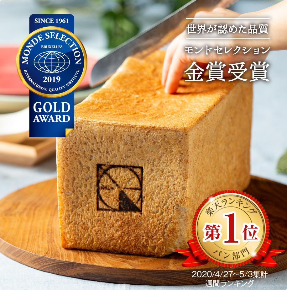 モンドセレクション2019金賞受賞_楽天パン部門週間1位